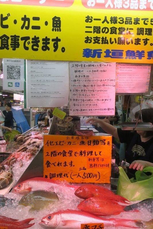 2019年6月16日で一時閉鎖する、那覇・牧志公設市場1階の様子(新垣鮮魚店の店先にあった2階席で食事できる案内)