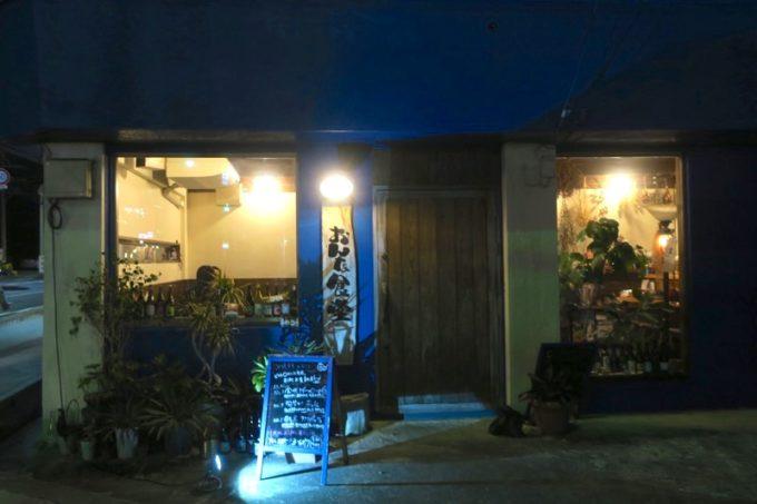 恩納村「ビストロ おんな食堂」の外観。