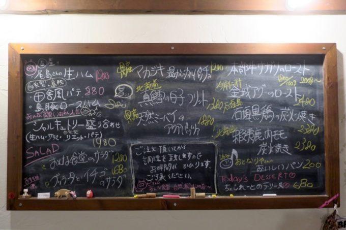 恩納村「ビストロ おんな食堂」のフードメニュー(黒板)