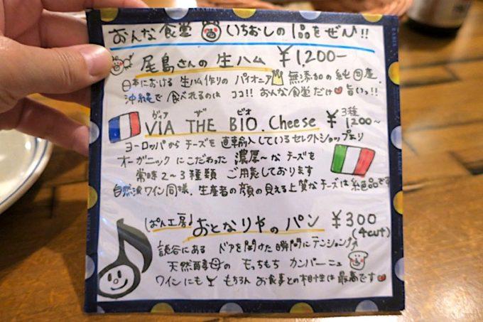 恩納村「ビストロ おんな食堂」のフードメニュー(メニュー表)