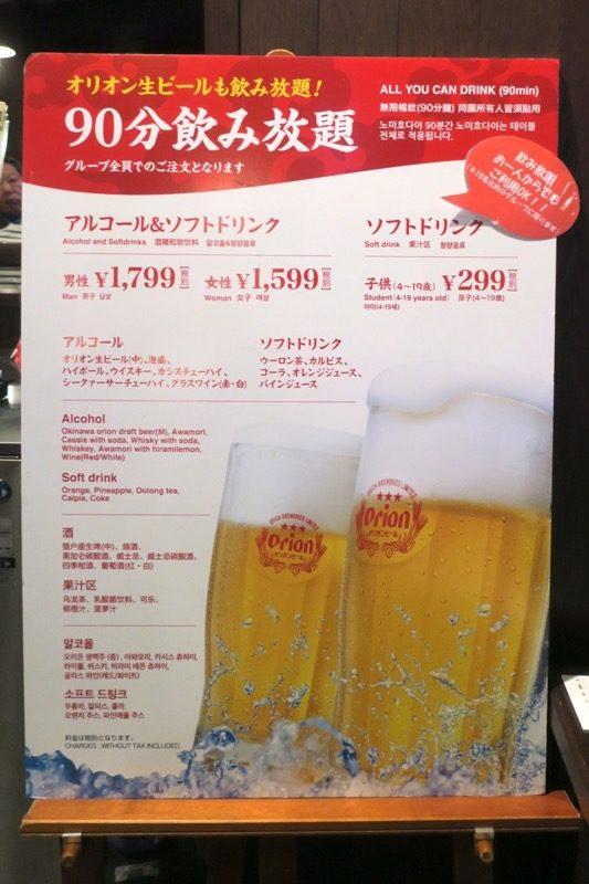 リザンシーパークホテル谷茶ベイ「飲茶&広東料理 マンダリンコート」のディナーバイキング(飲み放題のビールはオリオンドラフト)