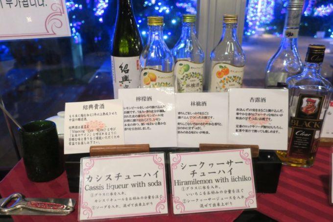 リザンシーパークホテル谷茶ベイ「飲茶&広東料理 マンダリンコート」のディナーバイキング(飲み放題のリキュール類)