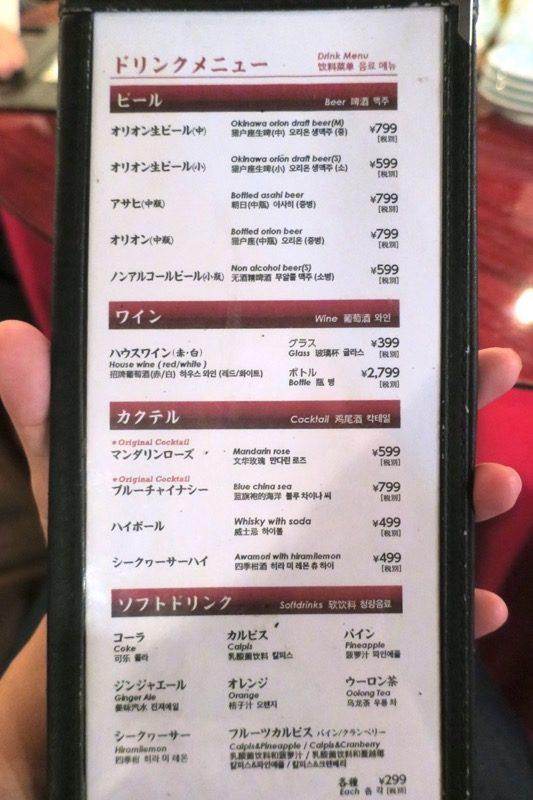 リザンシーパークホテル谷茶ベイ「飲茶&広東料理 マンダリンコート」のドリンクメニュー