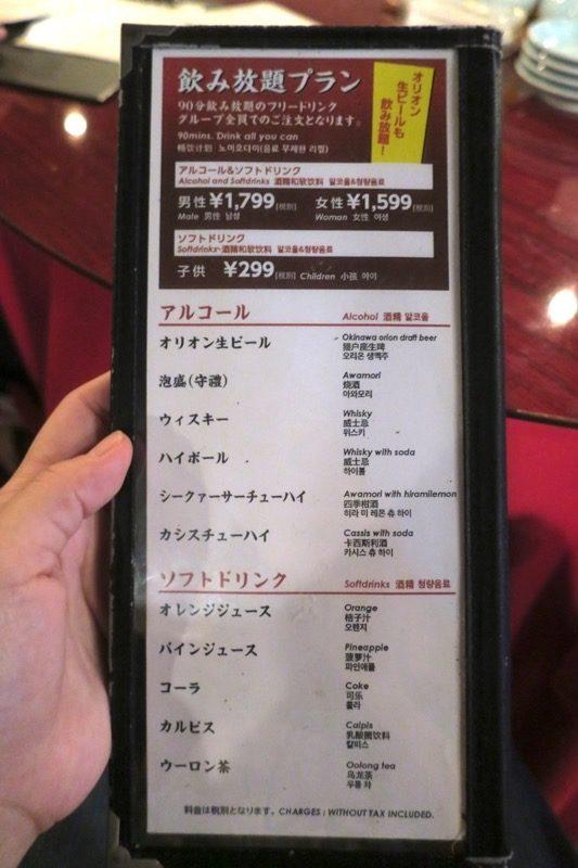 リザンシーパークホテル谷茶ベイ「飲茶&広東料理 マンダリンコート」の飲み放題メニュー