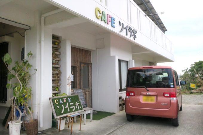 西原「島とうふ専門Cafe ソイラボ」の外観