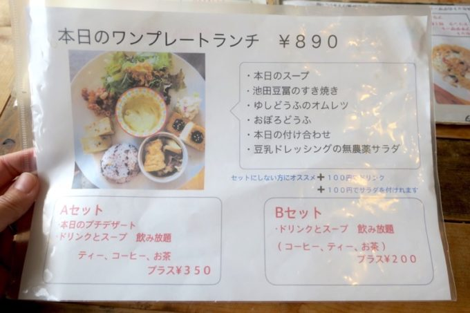 西原「島とうふ専門Cafe ソイラボ」のメニュー表(本日のワンプレートランチ)