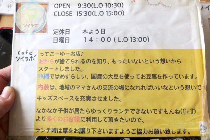 西原「島とうふ専門Cafe ソイラボ」の営業時間やお店紹介について。