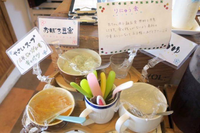 西原「島とうふ専門Cafe ソイラボ」には離乳食(無料)の用意がある。