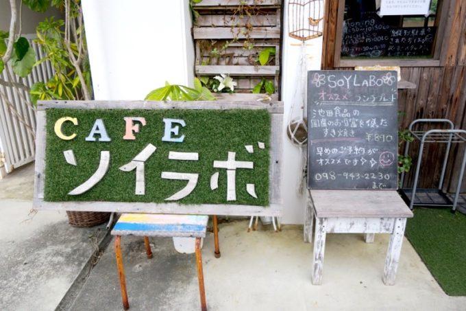 西原「島とうふ専門Cafe ソイラボ」の入り口前にある看板。