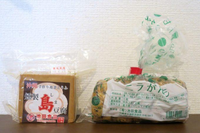 西原「島とうふ専門Cafe ソイラボ」で売られていた池田豆腐の島豆腐の燻製とニラがんもを買ってきた。
