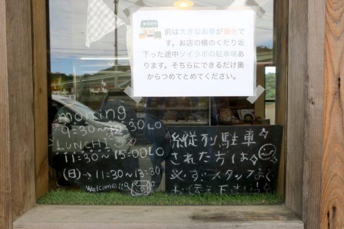西原「島とうふ専門Cafe ソイラボ」の駐車場についてのお願い。