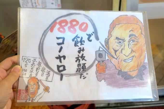 宜野湾・宇地泊「東京やきとり酒場」1880円で120分飲み放題もあるらしい。