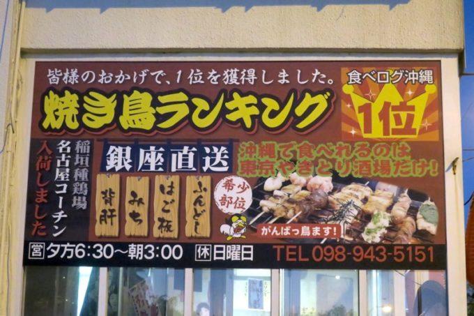 宜野湾・宇地泊「東京やきとり酒場」の壁に設置された看板。