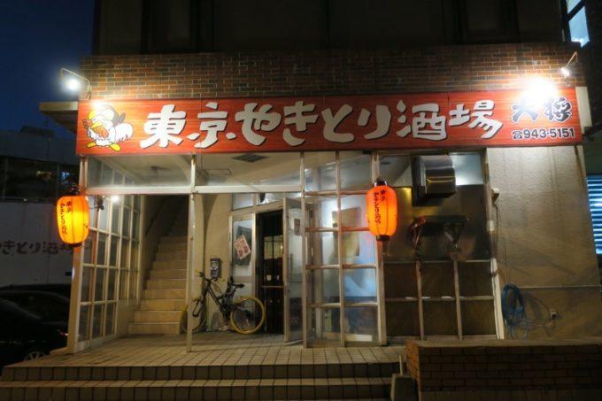 宜野湾・宇地泊「東京やきとり酒場」の外観。