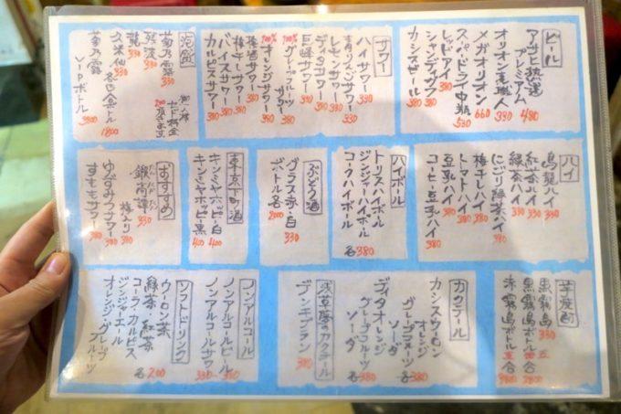 宜野湾・宇地泊「東京やきとり酒場」のドリンクメニュー