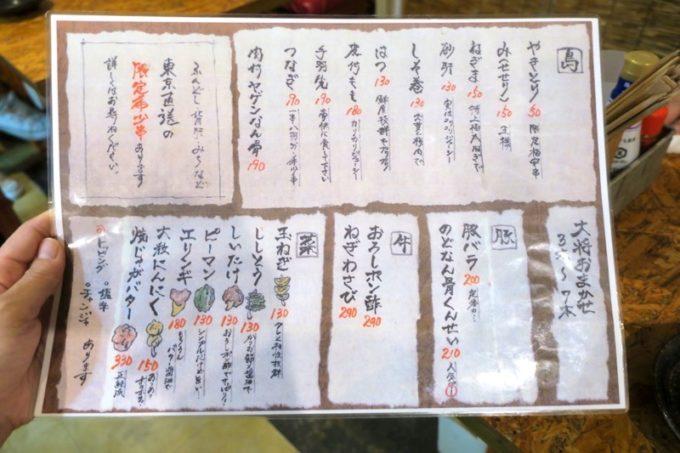 宜野湾・宇地泊「東京やきとり酒場」のやきとりメニュー