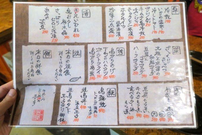 宜野湾・宇地泊「東京やきとり酒場」のフードメニュー