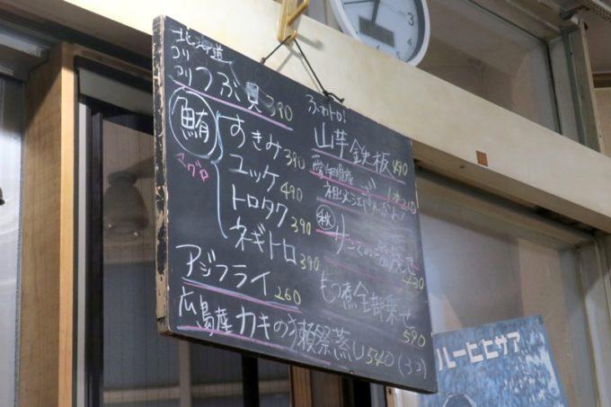 宜野湾・宇地泊「東京やきとり酒場」の壁にかけられた本日のメニュー