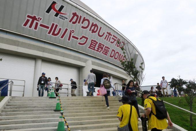 阪神タイガースの宜野座キャンプ(プロ野球春季キャンプ2019)の見学で、宜野座ドームへ移動。
