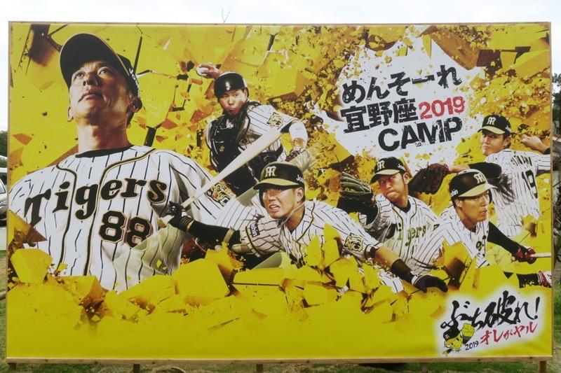 阪神タイガースの宜野座キャンプ(プロ野球春季キャンプ2019)には、写真撮影スポットがあった。
