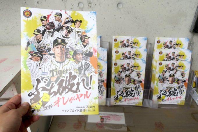 阪神タイガースの宜野座キャンプ(プロ野球春季キャンプ2019)のパンフレット。