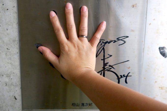 阪神タイガースの宜野座キャンプ(プロ野球春季キャンプ2019)で桧山進次郎の手形に重ねてみる。