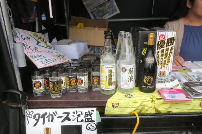 阪神タイガースの宜野座キャンプ(プロ野球春季キャンプ2019)のグッズ販売カーで売っていた泡盛。