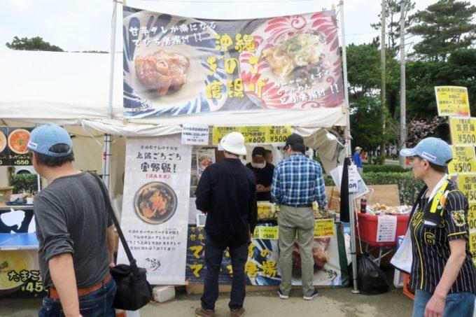 阪神タイガースの宜野座キャンプ(プロ野球春季キャンプ2019)の飲食ブース(ぎのざ唐揚げ)