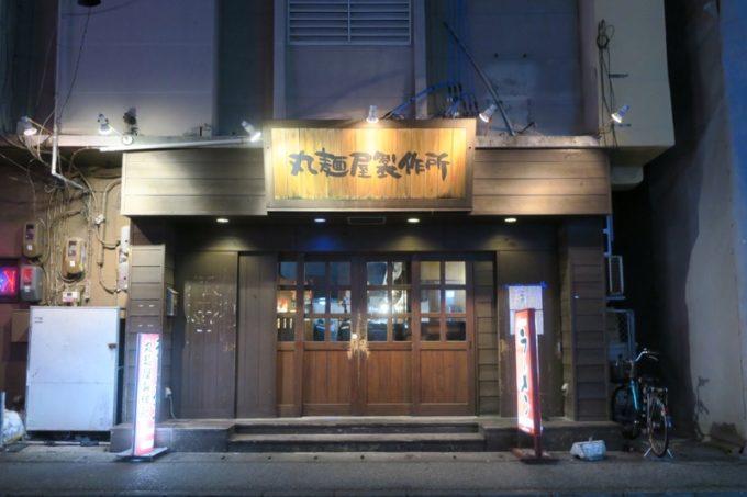 那覇・松山「丸麺屋製作所」の外観