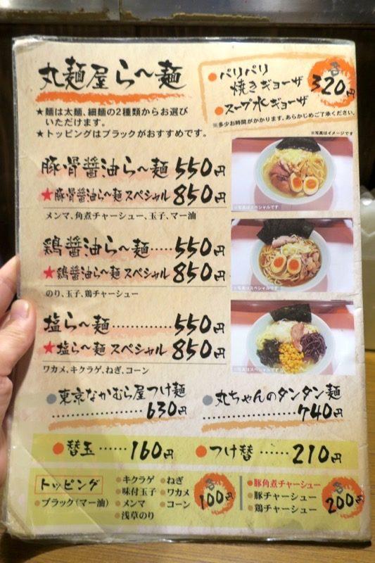 那覇・松山「丸麺屋製作所」のラーメン類のメニュー表