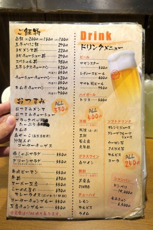 那覇・松山「丸麺屋製作所」のおつまみやドリンクのメニュー表。