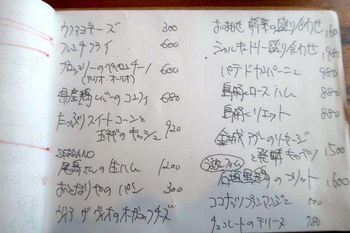 恩納村「ビストロ おんな食堂」フードメニューの一部(2020年8月時点)