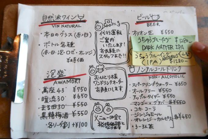 恩納村「ビストロ おんな食堂」のドリンクメニュー(2020年8月時点)