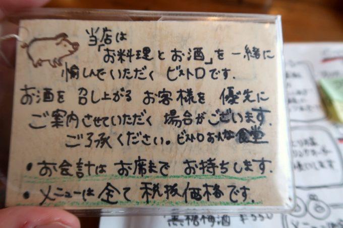 恩納村「ビストロ おんな食堂」のお断り(2020年8月時点)