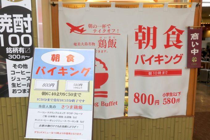 鹿児島空港(国内線2階)の「大空食堂」では、朝10時まで朝食バイキングを行なっている。