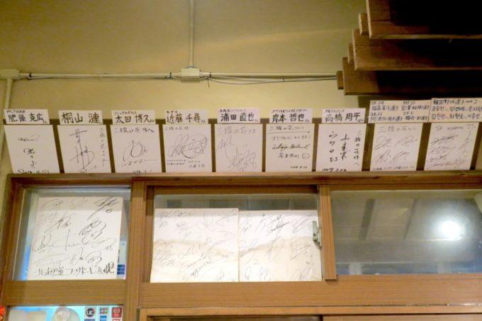恩納村「三線の花」に飾られていた有名人/芸能人やスポーツ選手のサイン。