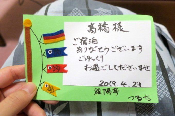 宮崎・綾町「酒泉の杜 綾陽亭」食後、客室に戻るとお手紙があった。