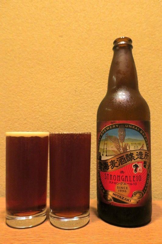宮崎・綾町「酒泉の杜 綾陽亭」で飲んだ雲海麦酒醸造所のストロングエール10%