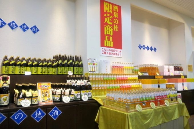 宮崎・綾町「酒泉の杜」の売店・杜の酒蔵でしか購入できない限定販売品があった。