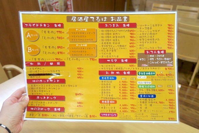 宮崎・酒泉の杜「居酒屋てるは」のメニュー表