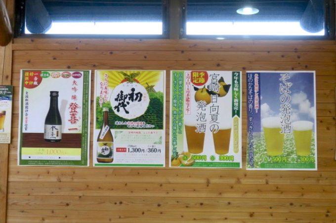 宮崎・酒泉の杜「居酒屋てるは」の壁に貼られた期間限定ビールのポスター