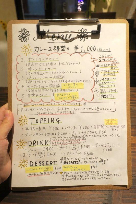沖縄市・パルミラ通り「スパイスカレーパルミラ(SPICECURRY PALMYRA)」の2019年2月23日のメニュー表