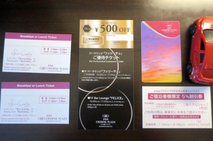 熊本「ANAクラウンプラザホテル熊本ニュースカイ」チェックイン時にもらった朝食兼や割引券など。