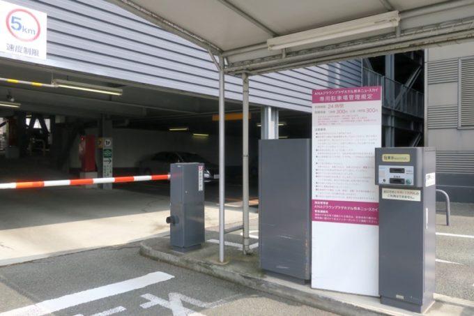 「ANAクラウンプラザホテル熊本ニュースカイ」の駐車場は宿泊客も有料。