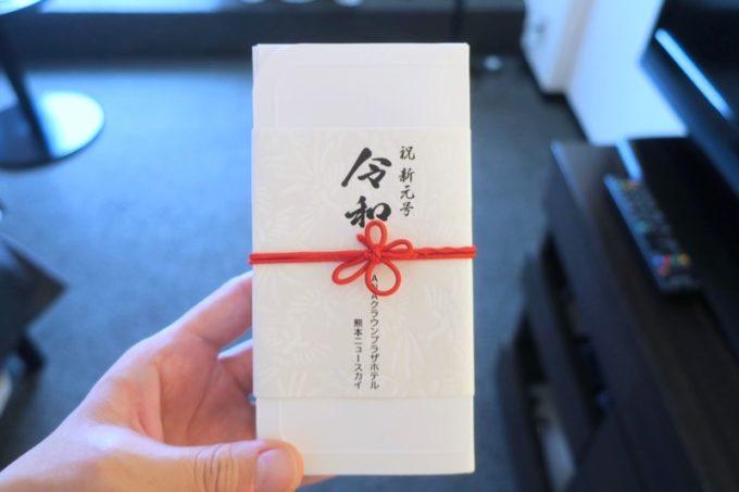 熊本「ANAクラウンプラザホテル熊本ニュースカイ」令和元年元日(2019年5月1日)に宿泊したら記念品をいただいた。