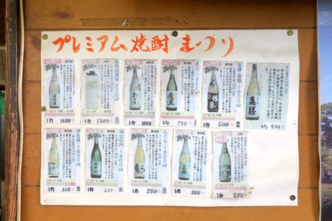 宮崎・都城「ふれあいの里 梅北本店」ではプレミアム焼酎がいただける。