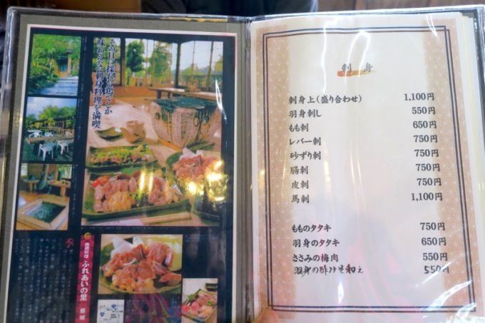 宮崎・都城「ふれあいの里 梅北本店」のメニュー表(地鶏の刺身類)