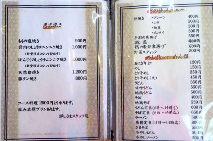 宮崎・都城「ふれあいの里 梅北本店」のメニュー表(地鶏の炭火焼き、一品料理、飯物・麺類など)