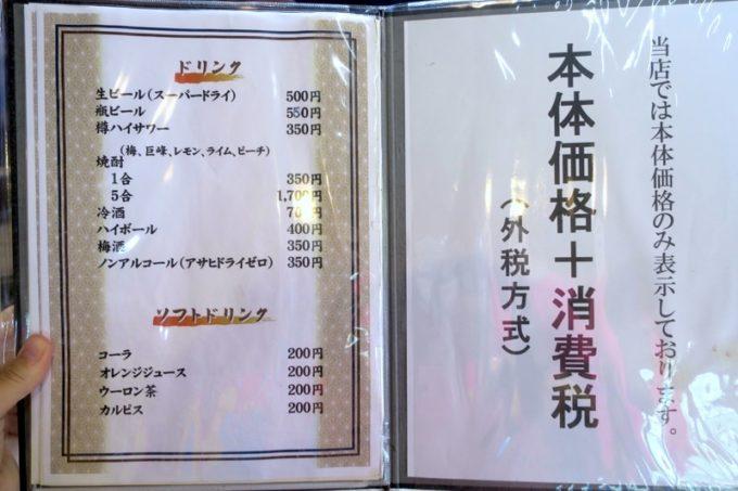 宮崎・都城「ふれあいの里 梅北本店」のメニュー表(ドリンク類)