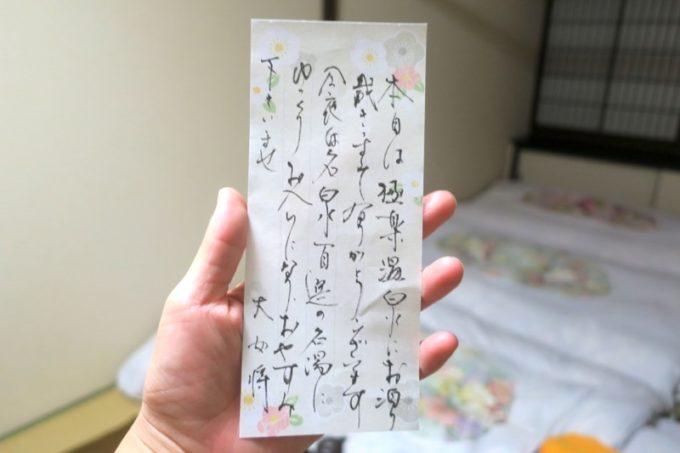 宮崎「極楽温泉 匠の宿」大女将からの一筆箋が嬉しい。